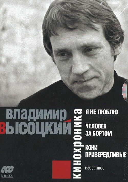 Vladimir Vysotsky: Newsreel, Part 2 (3 DVD)