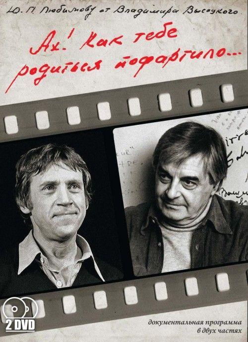Vladimir Vysotsky: Ah, you were born so lucky ...