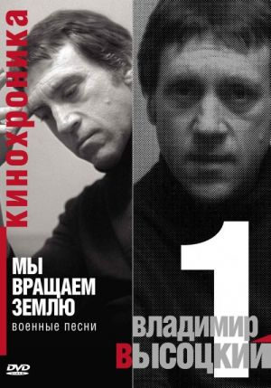 Vladimir Vysotsky. Part 1. We rotate the Earth. War songs