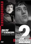 Vladimir Vysotsky. Part 2. Dialogue in front of the TV. Satirical songs