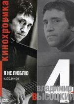 Vladimir Vysotsky. Part 4. I do not like. Selected songs