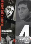 Vladimir Vysotsky. Part 4. I do not like. Selected songs