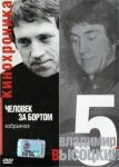 Vladimir Vysotsky. Part 5. Man Overboard. Selected songs