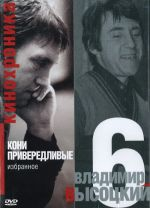 Vladimir Vysotsky. Part 6. Capricious Horses. Selected songs
