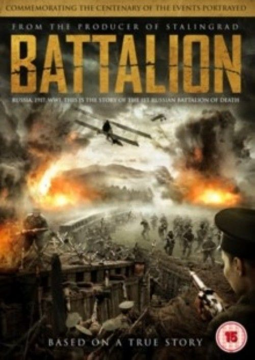 Batalon / The Battalion