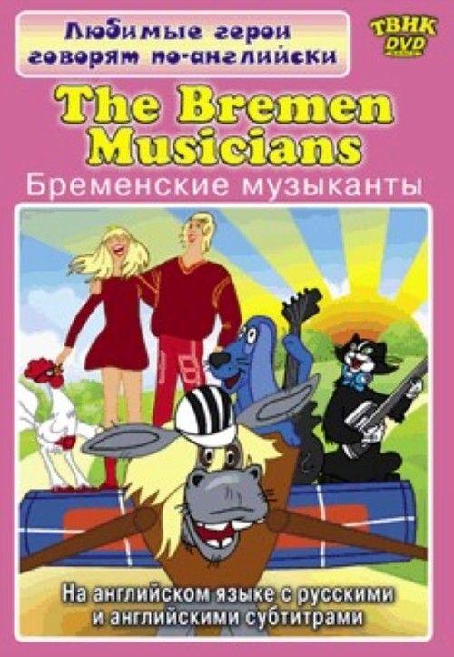 The Bremen Musicians / Бременские музыканты