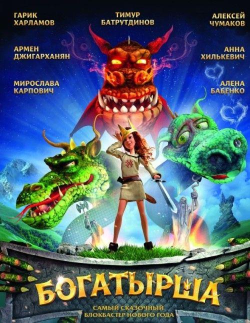 Bogatyrsha   DVD