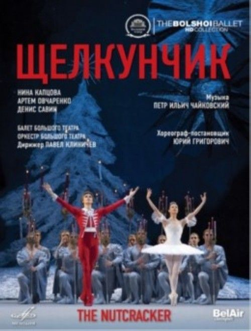 Tchaikovsky / Grigorovich. The Nutcracker (ballet, Bolshoi theatre)