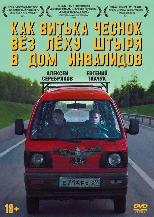 Kak Vitka Chesnok vez Lekhu Shtyrja v dom invalidov