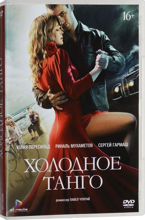 Kholodnoe tango DVD
