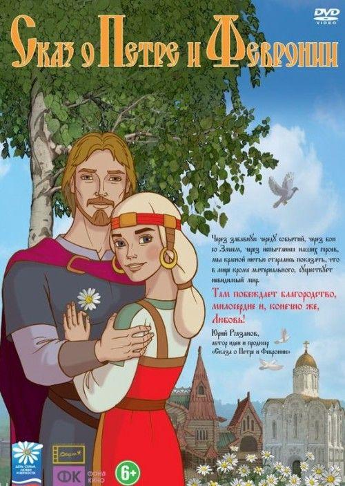Skaz o Petre i Fevronii