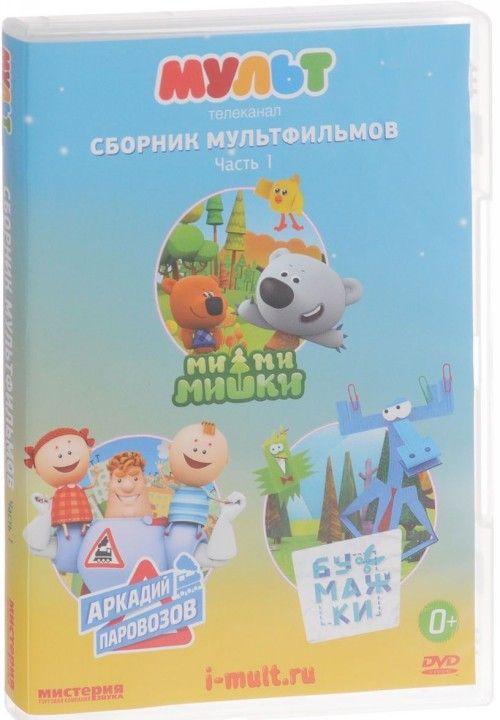 Sbornik multfilmov: Chast 1: MimiMishki / Arkadij Parovozov / Bumazhki
