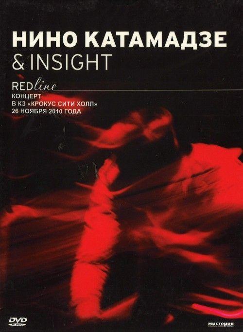 "Нино Катамадзе & Insight. Концерт в КЗ ""Крокус Сити Холл"" 26 ноября 2010 г. ""Red Line"""