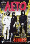Leto / Leto! Rock, Love & Perestroika! Summer. Russian Rock Viktor Tsoy and Kino Movie