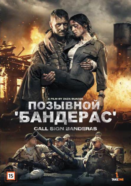 """Pozyvnoj """"Banderas"""" / Call sign Banderas"""