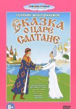 Сказка о царе Салтане. Сборник мультфильмов