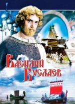 Vasilij Buslaev (Vassily Buslayev)