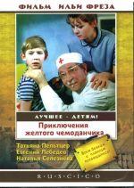 Prikljuchenija zheltogo chemodanchika (The Adventures of the Yellow Suitcase)