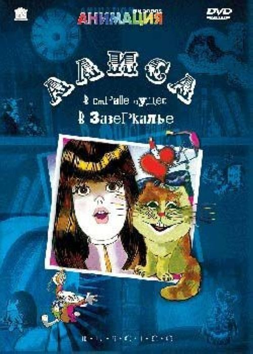 Alisa v strane Chudes. Alisa v Zazerkale / Alice In Wonderland. Through The Looking Glass