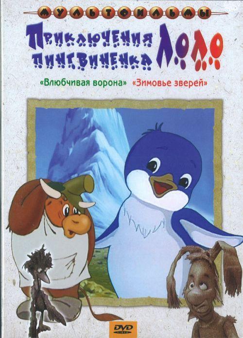 Prikljuchenija pingvinenka Lolo. Sbornik multfilmov