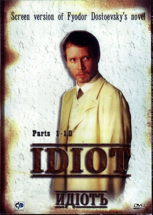 The Idiot. Parts 1-10 on 4 DVD