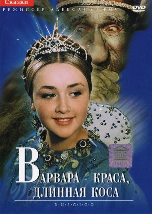 Varvara-krasa, dlinnaja kosa (Barbara the fair with the silken hair)