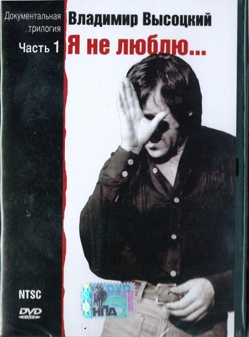 Vladimir Vysotskij. Dokumentalnaja trilogija. Ja ne ljublju... chast 1